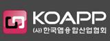 한국앱융합산업협회
