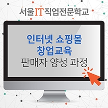 [내일배움] 쇼핑몰(오픈마켓,스토어팜,스마트스토어)판매자 양성과정 5회차