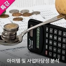 [특강] 상품사입 및 아이템 선정 노하우