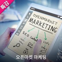 [특강] 오픈마켓 마케팅