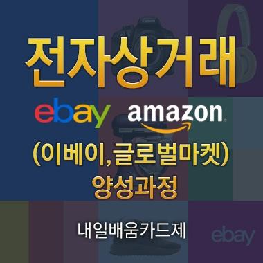[내일배움] 전자상거래(이베이,글로벌마켓) 양성과정 12기