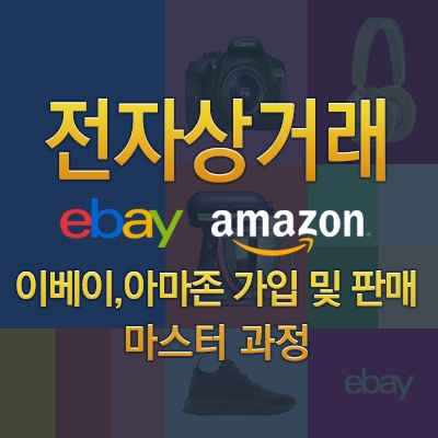 6주완성 이베이,아마존가입 및 판매 마스터 과정