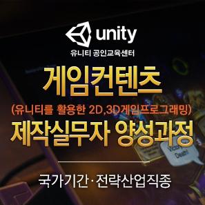 게임콘텐츠 (유니티를 활용한2D, 3D 게임프로그래밍) 제작 실무자 양성과정 11기