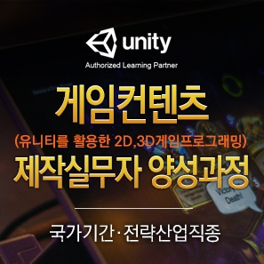 게임콘텐츠 (유니티를 활용한2D, 3D 게임프로그래밍) 제작 실무자 양성과정 12기