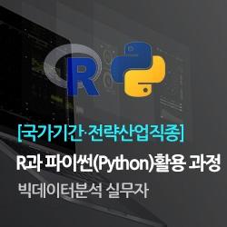 R과 파이썬(Python)을 활용한 빅데이터분석 실무자 양성과정 5기