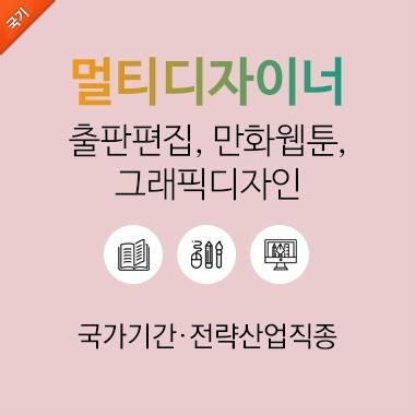 [국기] 멀티디자이너(출판편집∙만화웹툰∙그래픽디자인) 양성과정