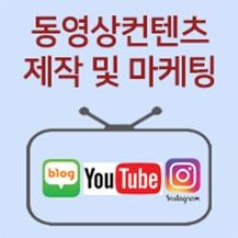 [단기특강] 동영상컨텐츠 제작 및 마케팅