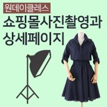[원데이클레스] 쇼핑몰 사진촬영과 상세페이지
