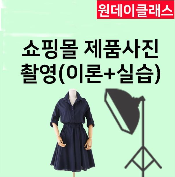 [원데이클레스] 쇼핑몰 제품사진 촬영(이론+실습) 7기