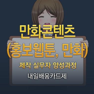 [내일배움] 만화콘텐츠(홍보웹툰+만화)제작 실무자 양성과정
