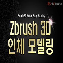 Zbrush 3D 인체 모델링 (Zbrush 3D Human Body Modeling)