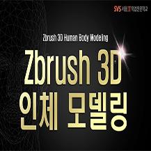 Zbrush 3D 인체 모델링 (Zbrush 3D Human Body Modeling)