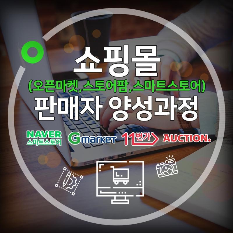 [내일배움] 쇼핑몰(오픈마켓,스토어팜,스마트스토어)판매자 양성과정