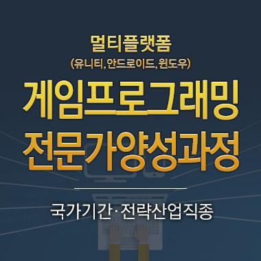 [국기]멀티플랫폼(유니티,안드로이드,윈도우)게임프로그래밍 전문가 양성과정 14기