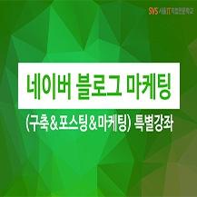 네이버 블로그 마케팅(구축&포스팅&마케팅)특별강좌 5기