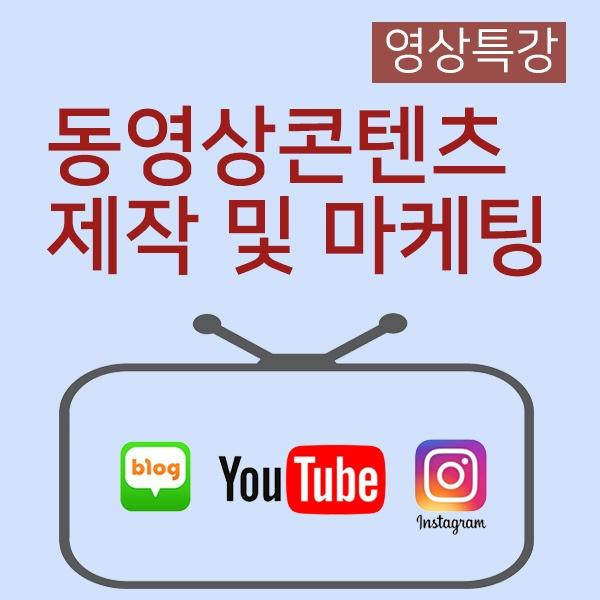 [영상특강] 동영상콘텐츠 제작 및 마케팅 8기