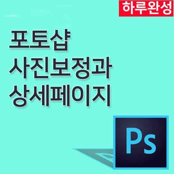 [하루완성] 포토샵 사진보정과 상세페이지 7기