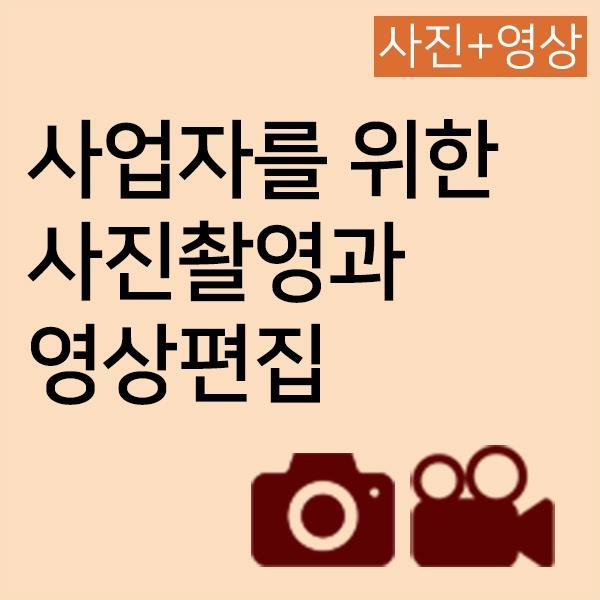 [사진+영상] 사업자를위한 사진촬영과 영상제작 5기