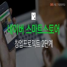 네이버 스마트스토어 창업프로젝트 2단계