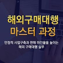 8일 완성 해외 구매대행 마스터 과정 2기