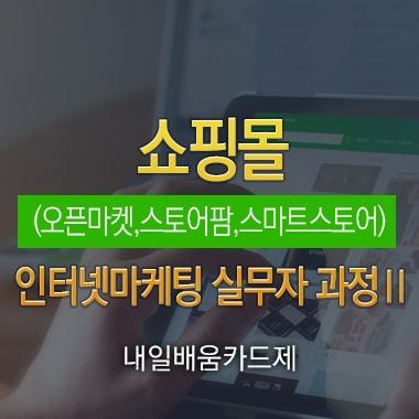 쇼핑몰(오픈마켓,스토어팜,스마트스토어) 인터넷마케팅 실무자 과정Ⅱ 8기