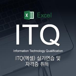ITQ(엑셀) MS Office의 활용능력 실기연습 및 자격증 취득반