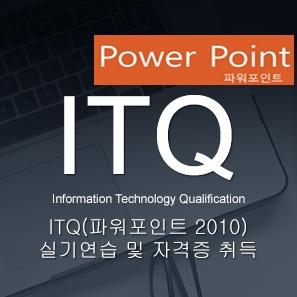 ITQ(파워포인트 2010)활용능력 실기 연습 및 자격증 취득반