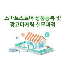스마트스토어 상품등록 및 광고마케팅 실무과정