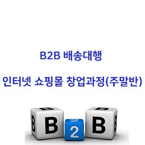 B2B배송대행 인터넷 쇼핑몰 창업 과정(주말반)