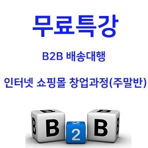무료특강 B2B배송대행 인터넷 쇼핑몰 창업 과정