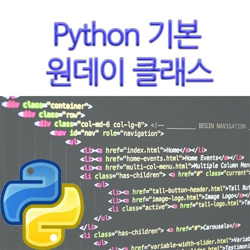 (무료)파이썬 기초 원데이 클래스 2기