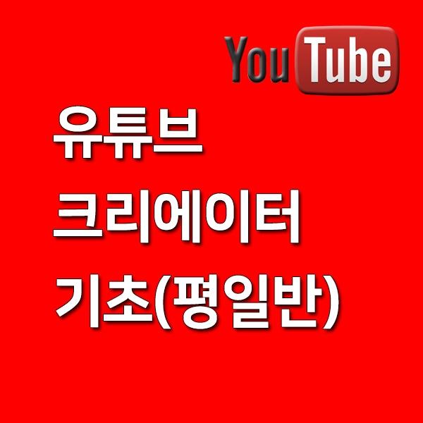 [영상편집] 유튜브크리에이터 기초(평일반)