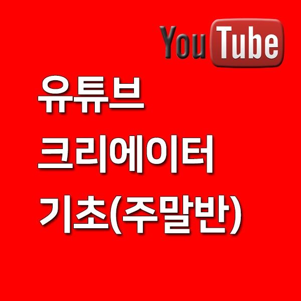 [영상편집] 유튜브크리에이터 기초(주말반)