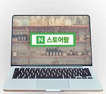 네이버 쇼핑몰 스마트스토어 마스터 과정