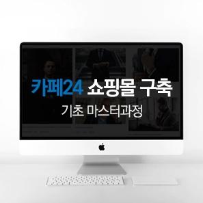 카페24 스마트디자인 쇼핑몰구축하기(국문+글로벌+모바일웹 마스터)한달과정