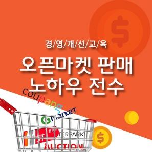 [경영개선교육] 오픈마켓 판매 노하우 전수