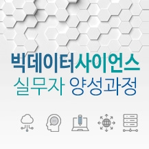 [SBA]빅데이터 사이언스 실무자 양성과정