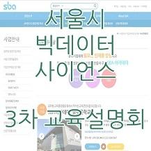 [서울시 지원] 빅데이터 사이언스 3차 교육설명회(최종)