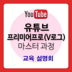 유튜브 프리미어프로(V로그) 마스터과정 교육설명회 2회차