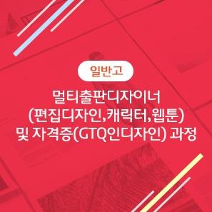 (일반고)멀티출판디자이너(편집디자인,캐릭터,웹툰) 및 자격증(GTQ인디자인)