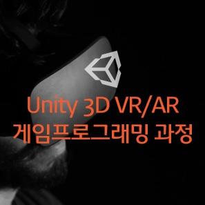Unity3D VR/AR 게임프로그래밍 과정