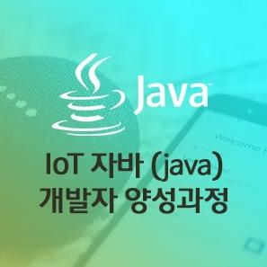 IoT 자바(java) 개발자 양성과정