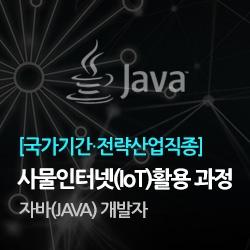 사물인터넷(IoT)를 활용한 자바(JAVA) 개발자 양성과정