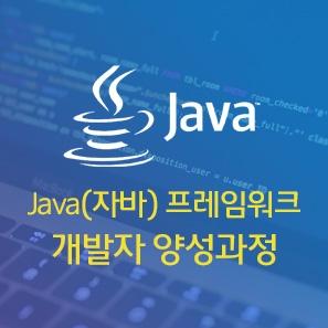 Java(자바) 프레임워크 개발자 양성과정
