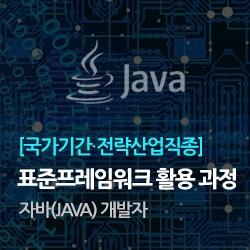 표준프레임워크를 활용한 자바(JAVA) 개발자 양성과정 2회차