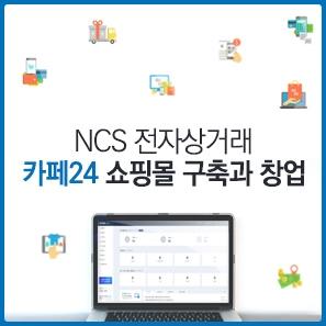 NCS 전자상거래 카페24 쇼핑몰 구축과 창업