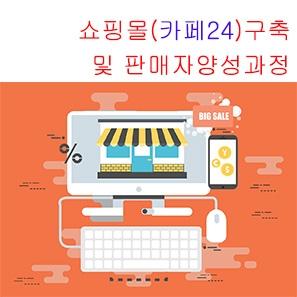 쇼핑몰(카페24)구축 및 판매자 양성과정