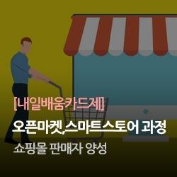 쇼핑몰(오픈마켓,스마트스토어) 판매자 과정(평일오전)