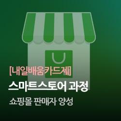 네이버쇼핑몰(스마트스토어) 판매과정 (평일오전)