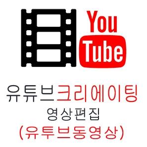 유튜브 크리에이팅 영상편집(유투브동영상)